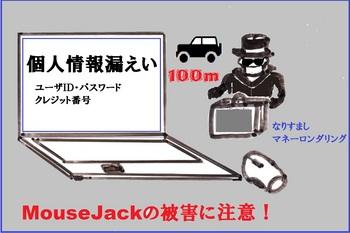MouseJackのイメージ図