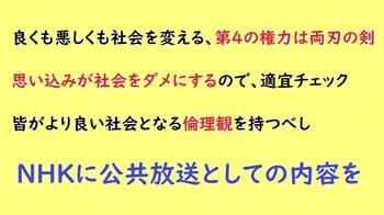 NHKの在り方画像